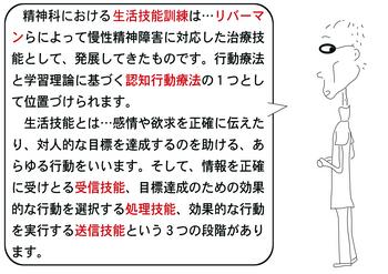 生活技能訓練.png