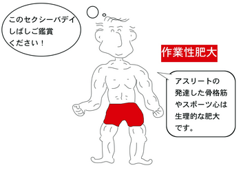 筋肥大.png